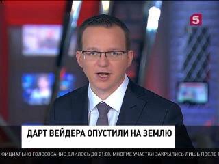 В Одессе задержали группу «имперских штурмовиков» во главе с Дартом Вейдером