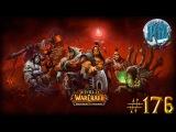 Приключения в World of Warcraft - Серия 176 [Добро пожаловать в Награндище]