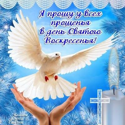 я прошу у всех прощенья в день святого воскресенья