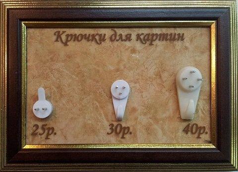 крючки для картин: