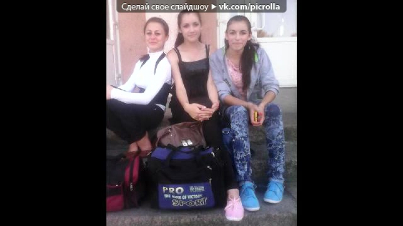 МОИ под музыку Клубная музика МуЗыКа этО ЖиЗнЬ elektro 2013 Picrolla