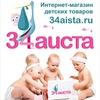 34 аиста • Интернет-магазин детских товаров