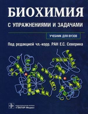 биологическая химия северин фиолетовый