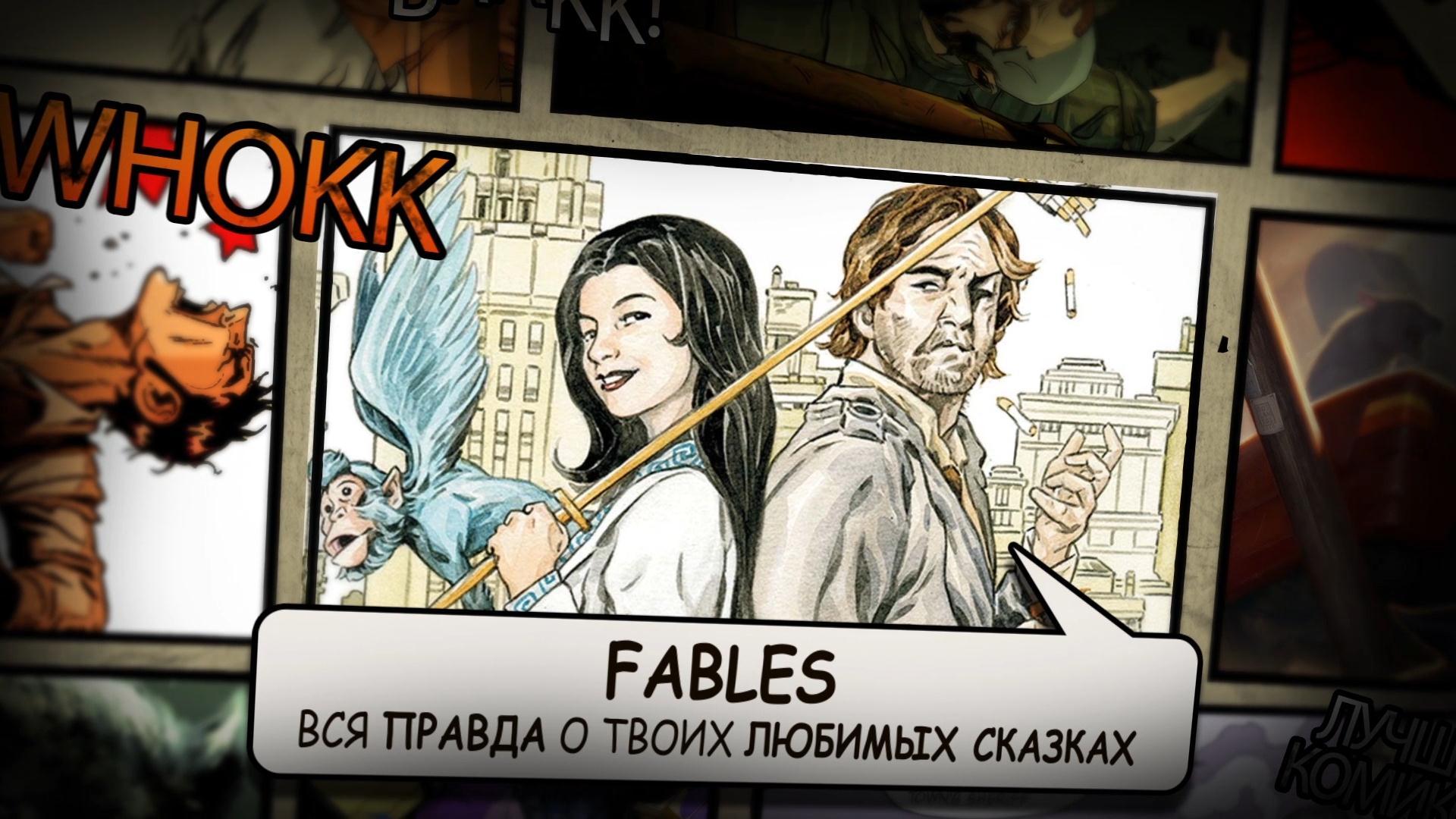 Лучшие комиксы #4 - Fables
