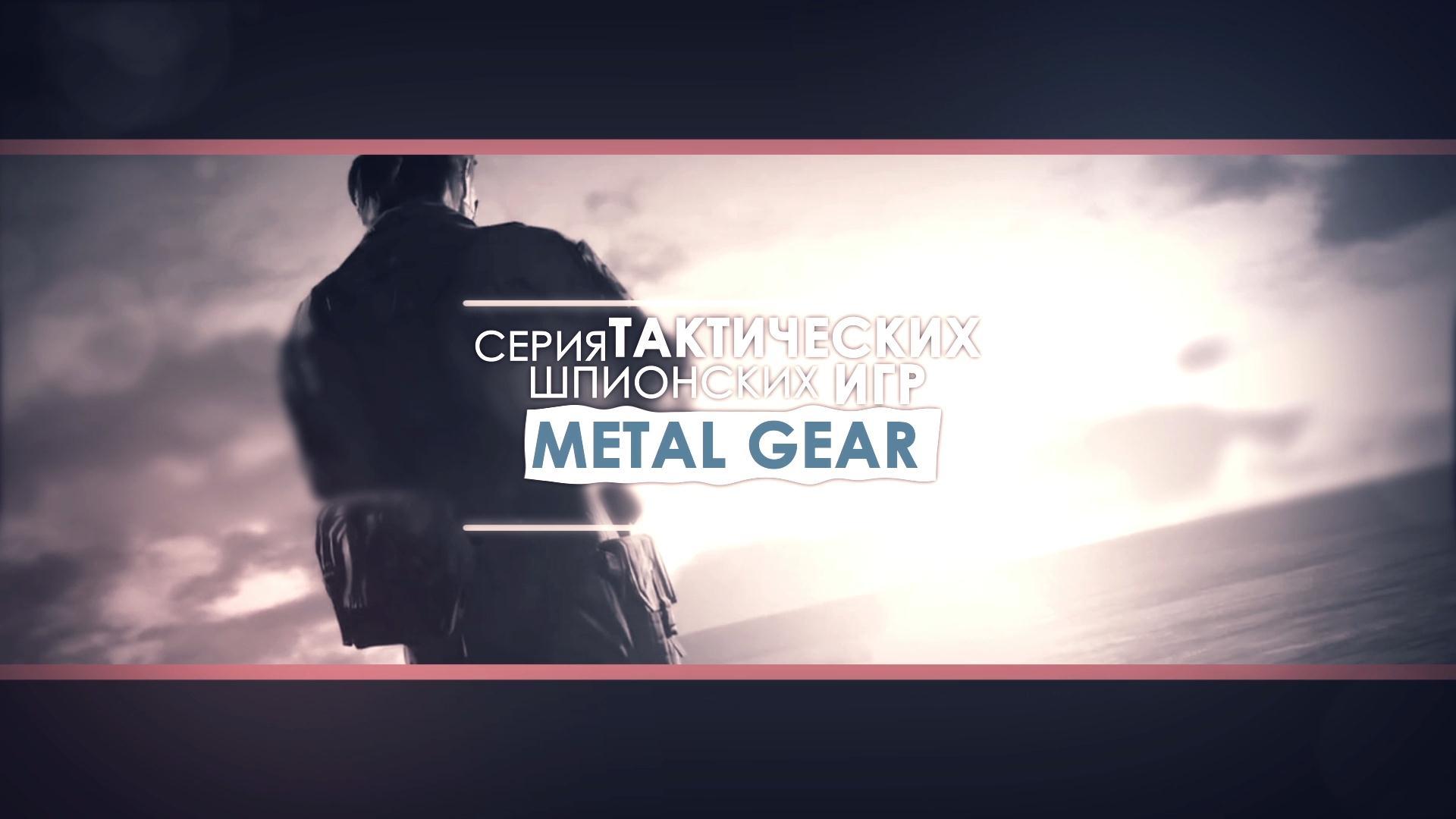 Лучшие игры #4 - Metal Gear