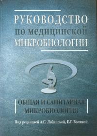 руководство по медицинской микробиологии лабинская скачать