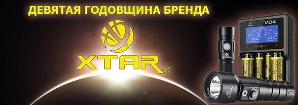 GearBest: Скидка в честь девятой годовщине бренда — Xtar!
