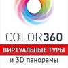 Color360 - Виртуальные 3д туры и панорамы