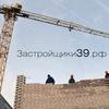 Новостройки Калининграда на Застройщики39.рф