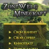 ZontWelg Minecraft