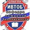 КАФЕДРА ПОЖАРНОЙ БЕЗОПАСНОСТИ СПбПУ