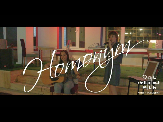 Концерт группы-Homonym