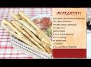 Хлібні палички грісіні Хлебные палочки гриссини