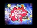 Cупердискотека 90-х (запись трансляции 24.11.12) | Radio Record