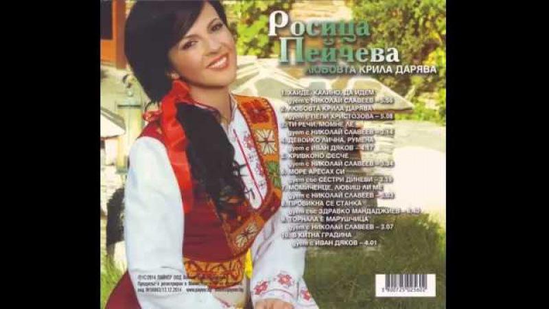 Росица Пейчева - Любовта крила дарява 2015г. Албум