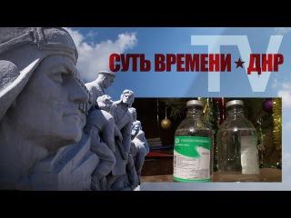 Доставка препарата для замены плазмы крови в больницы Донецка. ТВ СВ-ДНР Выпуск 312
