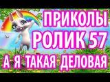 ЗАЙКА ZOOBE - А Я ТАКАЯ ДЕЛОВАЯ И ХОЗЯЙСТВЕННАЯ БЛИН. (FUN BEST ZOOBE FOR UKRAINE) @;-) 18+