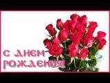 ♥ С Днем рождения! ♥ Музыкальное поздравление для женщины.