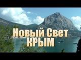 Невероятный Крым: Новый Свет  - Тропа Голицына