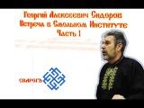 Георгий Сидоров 11 февраля 2015 года (Древние мифы - Сокрытые тайны - Вайгач)