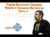 Георгий Сидоров 12 февраля 2015 года (Древняя Русь - Законы мироздания - Психофизика)