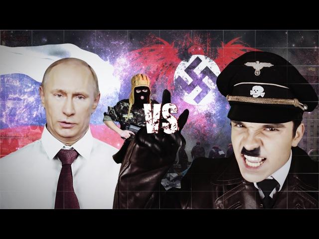 Неебический Рэп Баттл l Путин VS Гитлер я и мой друг снимали