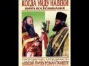 Праздник.Архидиакон Роман (Тамберг) и иерей Алексей.