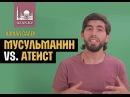 Мусульманин vs. атеист - Камал Салех azan.kz