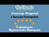 Музыкальная Шкатулка — Концерт группы Shortbus