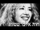 Chava Alberstein - Melache Meluche