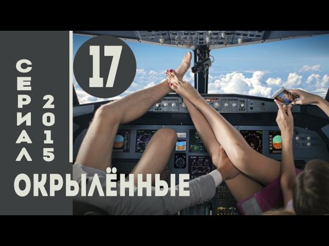Окрылённые 2015 HD Мелодрама Комедия Серия 17