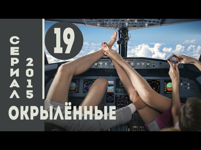 Окрылённые 2015 HD Мелодрама Комедия Серия 19