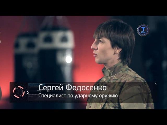 Программа Физика боя и Федосенко Сергей Freeknife. 2015 год.