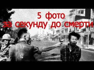 ТОП 5 ФОТО ЗА СЕКУНДУ ДО СМЕРТИ