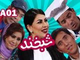 Shabkhand with Aryana Saeed S.2_Ep.01 شبخند با آریانا سعید