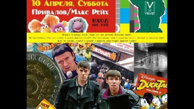 Россия в 90-е годы