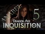 Прохождение Dragon Age Inquisition #5 ▒ Обзор игры и Вестница ***** ▒ с Anabel