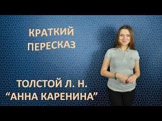 Пересказ Толстой Л. Н. Анна Каренина