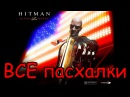 Hitman: Blood Money: ВСЕ ПАСХАЛКИ (EASTER EGGS)
