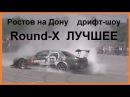 Лучшая дрифт связка на дрифт-шоу Ростов на дону