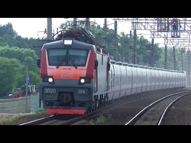 ЭП20-014 и Стриж Поезд № 708Н МОСКВА КУР → Н.НОВГОРОД
