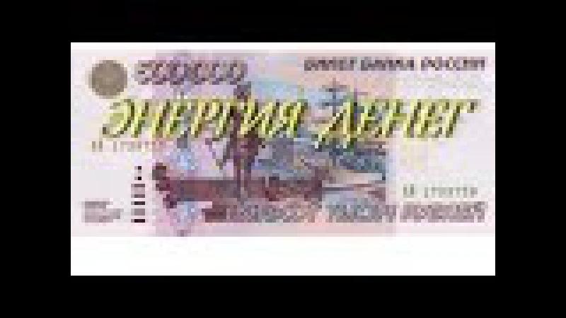 Энергия денег: практика для привлечение финансового благополучия (Дарья Абахтимова)