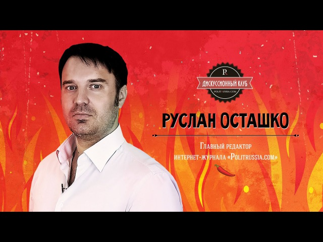 Руслан Осташко: Пятиминутка здравого смысла о требовании Госдепа бомбить Асада