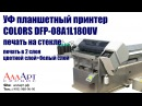 УФ планшетный принтер Colors А1, печать на стекле