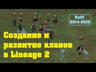 Создание и развитие кланов в Lineage 2 (РуОф)