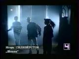 (staroetv.su) Игорь Селиверстов - Шпана (4-й канал Останкино)