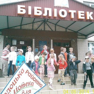 Городоцька-Районна-Бібліотека-Дл Хмельницька-Область