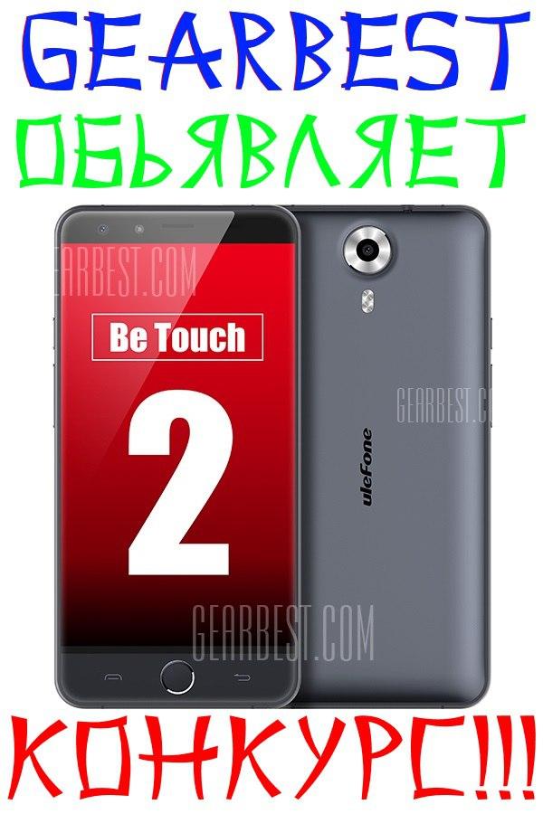 GearBest: Выиграй Ulefone be Touch 2 от Gearbest.com!