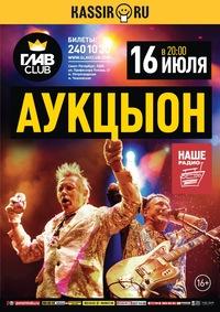 16.07 - АукцЫон - ГЛАВCLUB С-Петербург