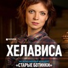 03.07 - Хелависа (билеты 500 руб.)